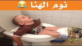getlinkyoutube.com-صور رائعه لاطفال ينامون بطرق مضحكه وغريبه ツ