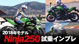 2018年モデル『Ninja250』サーキット試乗インプレ!(KRT Edition)