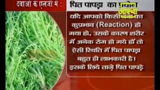 "getlinkyoutube.com-Ayurvedic Treatment of ""Allergies"" Problem 