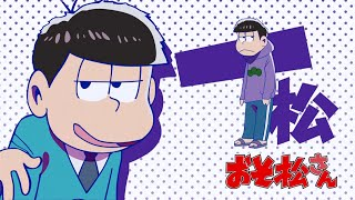 getlinkyoutube.com-15 Characters That Share The Same Voice Actor as Ichimatsu
