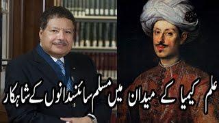 Muslim scientists and their inventions in Chemistry  part#1 (urdu) | Muslim Scientist in History|