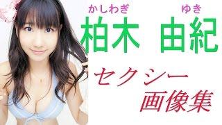 getlinkyoutube.com-【柏木由紀】 AKB☆NMB アイドル柏木由紀 胸、水着、可愛い画像がたくさん!