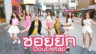 getlinkyoutube.com-ซอยยิก-Doubletap [official mv] by music man