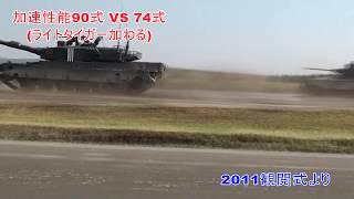 すさまじい加速力 日本製戦車同士の加速対決 「90式 VS 74式」
