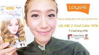 getlinkyoutube.com-เปลี่ยนสีผมด้วยตัวเอง Lolane Z cool Color Milk สี Y-1 [Earl gray milk tea]