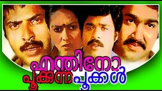 getlinkyoutube.com-Endhino Pookkunna Pookkal | Malayalam Full Movie | Mammootty & Mohanlal | Romantic Full Movie
