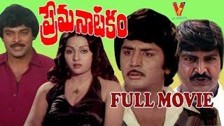 getlinkyoutube.com-Prema Natakam Telugu Full Movie   Chiranjeevi   Murali Mohan   Telugu Hit Movies   V9 Videos