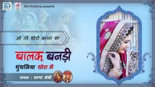 ओ तो थारो बन्ना सा - Marwadi Vivah Geet | Audio Track | Champa Methi OLD Songs | Balak Banadi