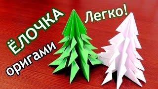 getlinkyoutube.com-ЕЛКА из бумаги / Без клея / Новогодние ОРИГАМИ