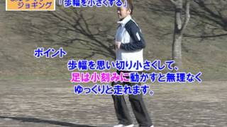 getlinkyoutube.com-ゆっくり・ジョギング(ウォーキング&ジョギングメニュー)