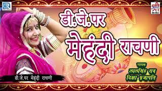 Dj Par Mehandi Rachani - DJ पर मेहंदी राचणी | Rajasthani Superhit Song 2018 | सभी को आ रहा हे पसंद