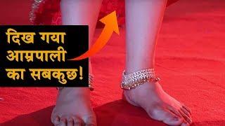 Amrapali Dubey New Song 2018   Hot bhojpuri song   भोजपुरी हॉट सांग
