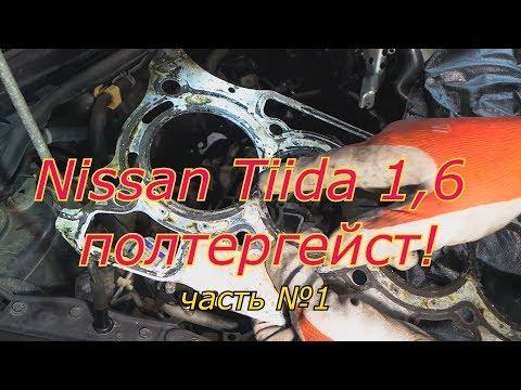 Nissan Tiida 1,6 полтергейст!замена цепи ГРМ , замена прокладки ГБЦ