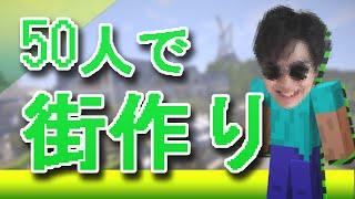 getlinkyoutube.com-【超大人数マイクラ】50人で全力で街づくりしてみた#18【Minecraft】