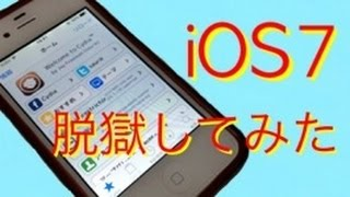 getlinkyoutube.com-[iOS7.1.2]IPhoneの脱獄方法を解説します!