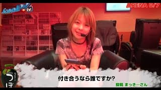 getlinkyoutube.com-【ScooP!tv】ライターのつぼ vol.60~二階堂亜樹編~【ARENA】