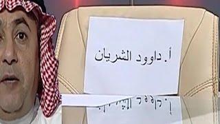 getlinkyoutube.com-ليلة هروب داود الشريان من حوار  محسن العواجي