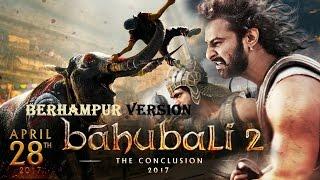 Baahubali 2 - The Conclusion | Khanti Berhampuriya Version Trailer (Kalia Bhaina) | Berhampur Aj..
