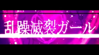 getlinkyoutube.com-Disturb Manic Girl - rerulili feat MIKU&GUMI /乱躁滅裂ガール れるりり feat 初音ミク&GUMI