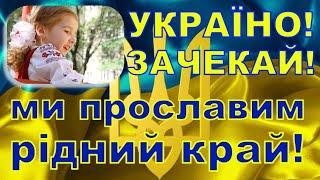 """Пісня """"Червона калина"""", виконує Оленка Потюк"""