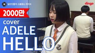 getlinkyoutube.com-[일소라] 일반인 고등학생 - Hello (Adele) cover