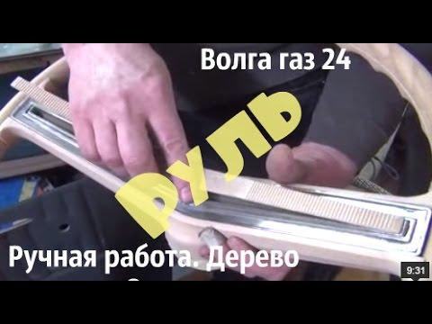 Волга газ 24.Деревянный руль и не только. Секреты мастера