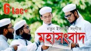 মহাসংবাদ | নতুন ইসলামী সঙ্গীত | Bangla Islamic Song By Kalarab