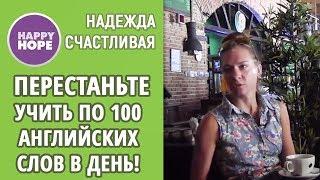getlinkyoutube.com-Надежда Счастливая: ПЕРЕСТАНЬТЕ учить по 100 английских слов в день!