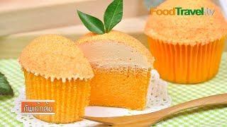 getlinkyoutube.com-คัพเค้กส้ม Orange Cupcakes