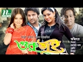 Bangla Movie Guru Bhai গুরু ভাই | Nipun, Helal Khan, Resi, Nirob, Jemi by A Q Khokon