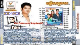 getlinkyoutube.com-RHM CD vol 203 Full Nonstop (Preab Sovath Soun Chantha Him Sivorn NONSTOP)