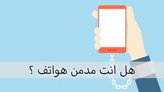 getlinkyoutube.com-هل أنت مدمن على استخدام الهاتف | ادخل وتاكد