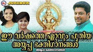 ഈവർഷത്തെ ഏറ്റവുംപുതിയ അയ്യപ്പഭക്തിഗാനങ്ങൾ | Hindu Devotional Songs Malayalam | Ayyappa Songs