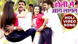 Pawan Singh (2018) सुपरहिट होली VIDEO SONG - Akshara, Priyanka Singh - Holi Me Aag Lagal - Holi Song