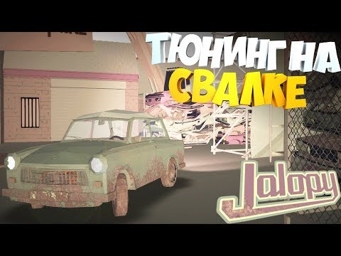 Jalopy | НАШЕЛ НОВЫЙ МОТОР НА СВАЛКЕ | ЕДЕМ ПО РЕКЕ | OFF ROAD