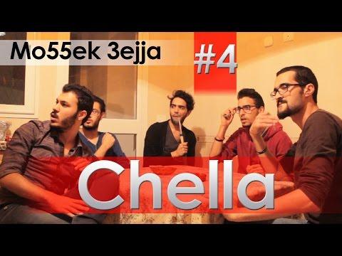 """Al-Chella"" : مخّك عجّى"