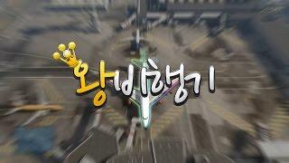 getlinkyoutube.com-왕비행기 발견 - GTA5 : [우왁굳]