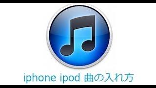 getlinkyoutube.com-iTunesを使ってiphone,ipodに曲を入れる方法  初心者向け
