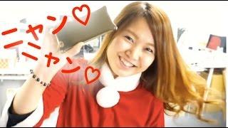 getlinkyoutube.com-にゃんにゃん♡ミカリタンとおらおら系バイヤーのクリスマス