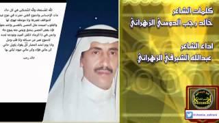 getlinkyoutube.com-كلمات الشاعر خالد رجب الدوسي     اداء الشاعر عبدالله الشبرقي