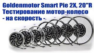 getlinkyoutube.com-HD Тестирование мотор-колесо goldenmotor Magic Pie 3 - на скорость -  (1080p)