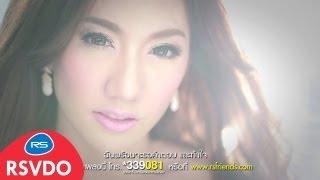เงียบทำไม : BENZE พริกไทย | Official MV