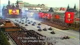 getlinkyoutube.com-Το δόγμα του σοκ. (ελληνικοί υπότιτλοι)