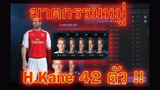 getlinkyoutube.com-FIFA Online 3 - ฆาตกรรมหมู่ Harry Kane 42 ตัว จะมีผู้เหลือรอดหรือไม่??