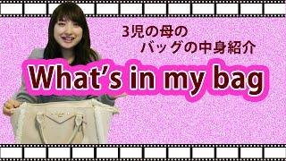 getlinkyoutube.com-3児の母のバッグの中身紹介!【What's in my bag】