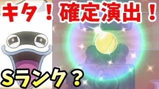 getlinkyoutube.com-妖怪ウォッチぷにぷに♯23 キタ~!確定演出!Sランクくるよね!?