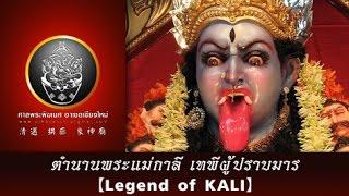 getlinkyoutube.com-ตำนานพระแม่กาลี 【Legend of Kali】