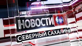Новости. Выпуск от 24.03.2017