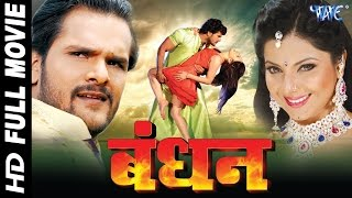 getlinkyoutube.com-Bandhan - Super Hit Bhojpuri Full Movie - बंधन - Khesari Lal Yadav - Bhojpuri Film