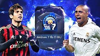 getlinkyoutube.com-FIFA Online 3 Part 75 เปิดกล่องครบรอบ 3 ปี นักเตะ 06 ucl Premium Pack By Mezarans
